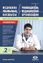 Журнал «Руководитель медицинской организации»
